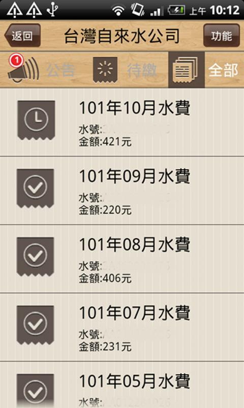 行動比爾 - screenshot