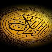 Quran All-in-Oneالقرآن الشامل