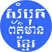 All Khmer News