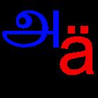 Tamil Dictionary EN<->TA<->DE icon