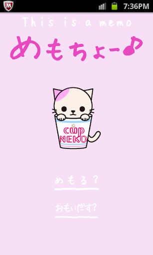めもちょーねこ Pink