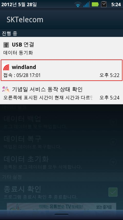 WiFi Status- screenshot