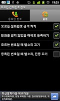 Screenshot of Unknown Call Info.