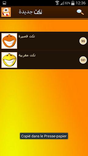 【免費娛樂App】نكت جديدة 2015-APP點子