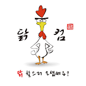 춘천닭갈비막국수 소문난맛집