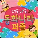 너도나도 퍼즐(동화나라) icon