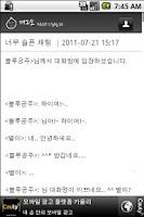 Screenshot of 감동 이야기 모음 ^^