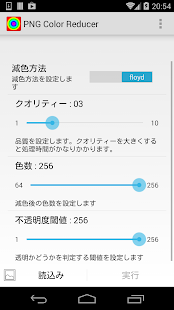 PNG Color Reducer - 減色アプリ