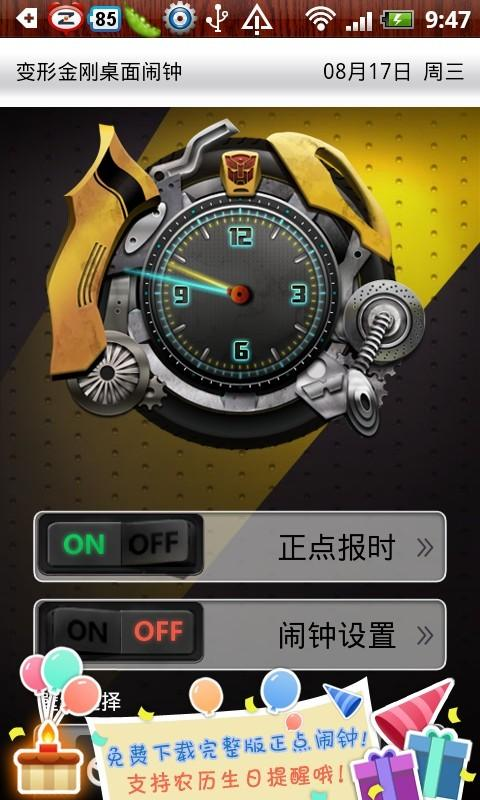 Transformers clock widget - screenshot