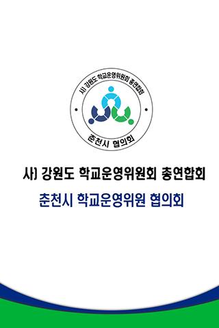 춘천시 학교운영위원회