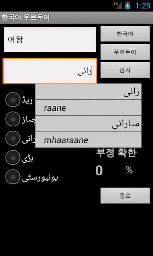 Learn Korean Urdu