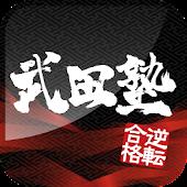 """日本初!""""授業をしない""""武田塾 公式逆転合格アプリ"""