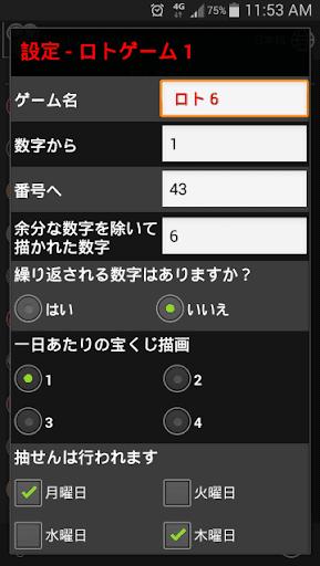ロトアナライザ|玩工具App免費|玩APPs