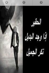 حكم اجدادنا - screenshot thumbnail