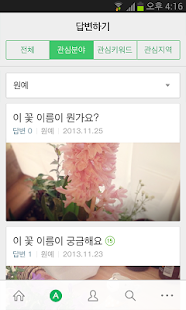 네이버 지식iN - KnowledgeiN - screenshot thumbnail