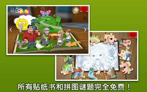《格林童话集第一卷》3D 互动立体书 書籍 App-愛順發玩APP