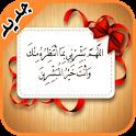 اجمل ادعية رمضان 2014 icon