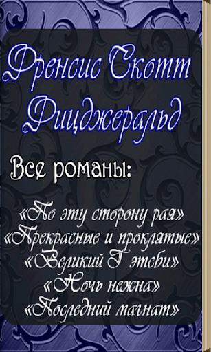 Ф. С. Фицджеральд Все романы