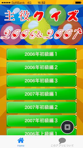 主役クイズ2006&2007 ~豆知識が学べる無料アプリ~