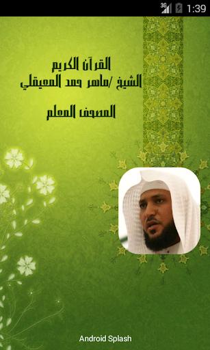 القرآن الكريم-ماهرمعيقلي- معلم