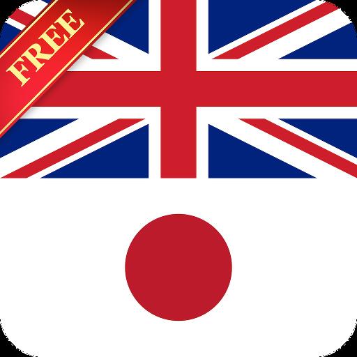 オフラインで使用できる英和/和英辞典完全無料の 教育 App LOGO-APP試玩