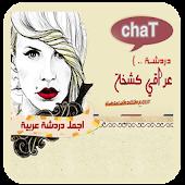 شات بنت العراق