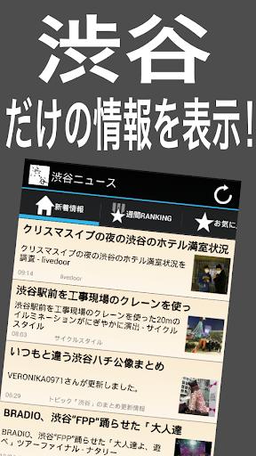 渋谷ニュース