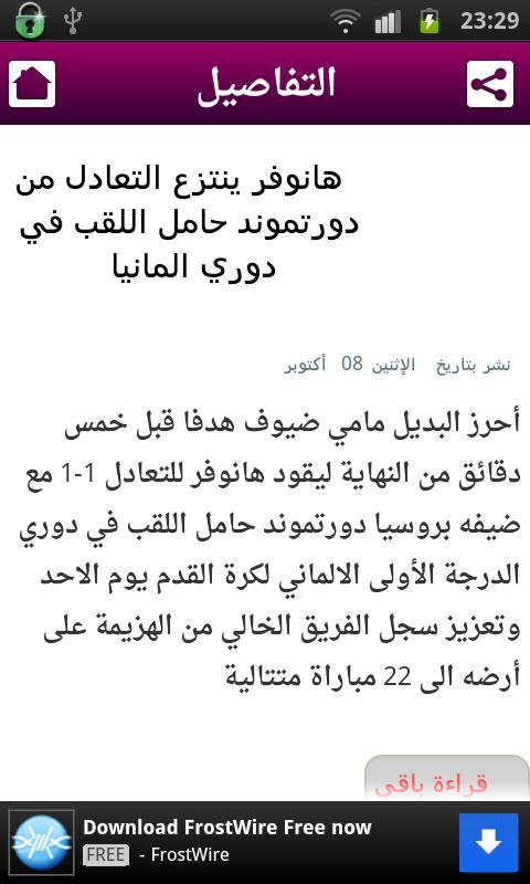 Lebanon News- screenshot