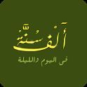 الف سنة في اليوم Sunnah 1000 icon