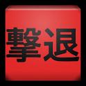 カラス撃退アプリ_Free icon