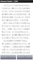 Screenshot of Himawari +IPAex明朝