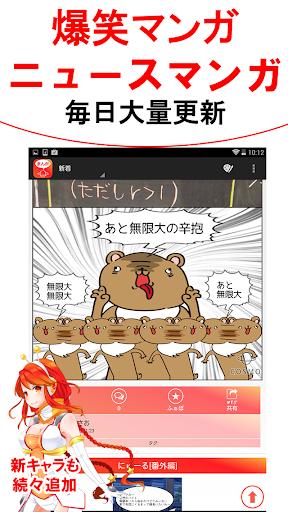 漫画で読める!爆笑ニュースコスモ-無料マンガ作成 読み放題