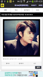 B1A4 비원에이포 Space - kpop 사진 영상
