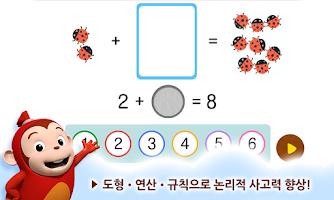 Screenshot of [스스로학습] 어린이 수학 :