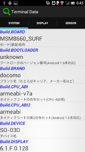 【免費工具App】Terminal Data-APP點子