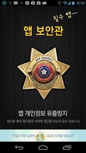 玩通訊App 앱 보안관 - 개인정보 유출 방지(app police)免費 APP試玩