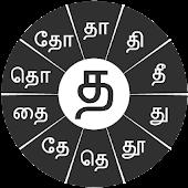 Swarachakra Tamil Keyboard
