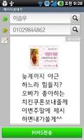 Screenshot of U+ 똑똑