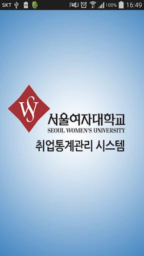 서울여자대학교 취업통계관리