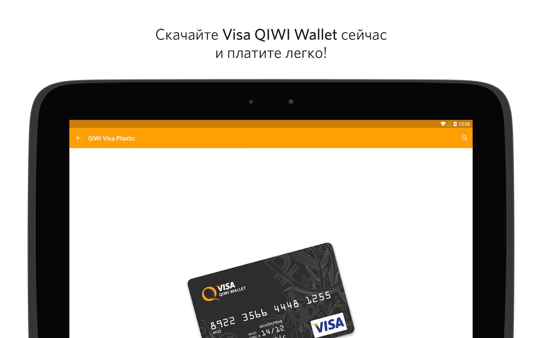 Visa Qiwi