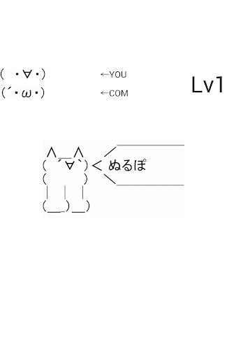 ぬるぽガッ~反射神経養成ゲーム~