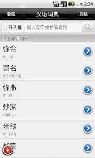 玩書籍App|汉语词典免費|APP試玩