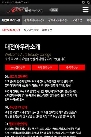 대전미용학원 아우라뷰티칼리지 대전점