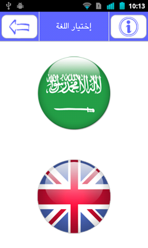 English Arabic Dictionary-Free
