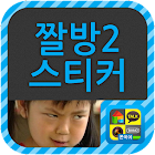 짤방2 스티커팩 icon