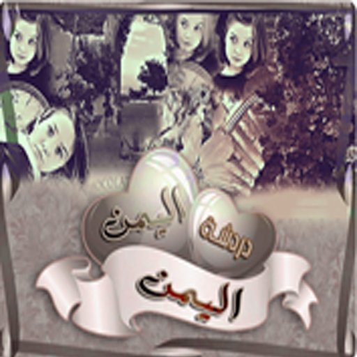 【免費娛樂App】دردشه شات اليمن-APP點子