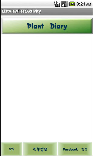 【免費生活App】Plant 관리 서비스-APP點子