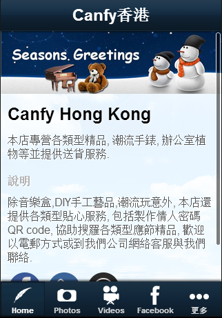 Canfy香港禮物Fans