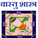 Vastu Shastra in hindi icon