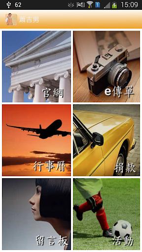 【免費個人化App】蕭吉男-APP點子